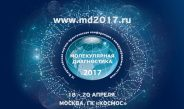 Moscow MOLECULAR DIAGNOSTICS 2017: 9th All-Russia Research and Practical Conference with international participation